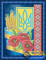 Схема для вышивки бисером - Герб Украины, Арт. НБч4-105