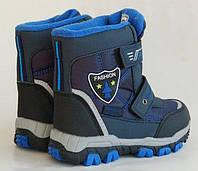 Детские зимние термо ботинки для мальчика 27-32р