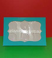Коробка Бирюзовая для 6-ти кексов с окном для капкейков, маффинов 250*170*90 (с окошком)
