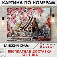 """Картина по номерам """"Тайский храм"""" 40х50 см"""