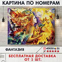 """Картина по номерам """"Фантазия"""" 40х50 см"""
