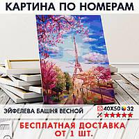 "Картина по номерам ""Эйфелева башня весной"" 40х50 см"