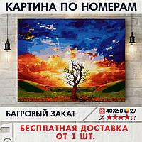 "Картина по номерам ""Багровый закат"" 40х50 см"