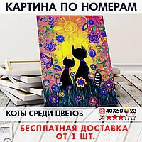 """Картина по номерам """"Коты среди цветов"""" 40х50 см"""