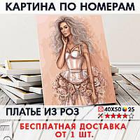 "Картина по номерам ""Платье из роз"" 40х50 см"