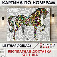 """Картина по номерам """"Цветная лошадь"""" 40х50 см"""