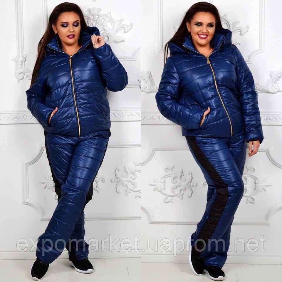 Зимний костюм женский большие размеры, на синтепоне