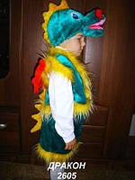 Детский карнавальный костюм Дракона