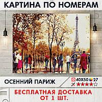 """Картина по номерам """"Осенний париж"""" 40х50 см"""