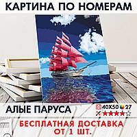 "Картина по номерам ""Алые паруса"" 40х50 см"
