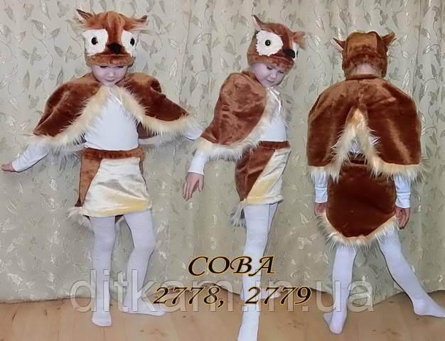 Детский карнавальный костюм Совы