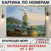"""Картина по номерам """"Бушующее море"""" 40х50 см"""
