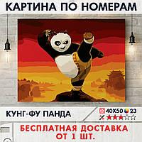 "Картина по номерам ""Кунг-фу панда"" 40х50 см"