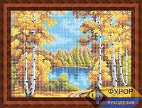 Набор для полной вышивки бисером - Осенний пейзаж, Арт. ПБп3-42