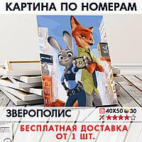 """Картина по номерам """"Зверополис"""" 40х50 см"""