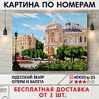 """Картина по номерам """"Одесский оперный театр"""" 40х50 см"""