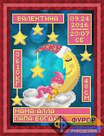 Набор для полной вышивки бисером - Метрика для малышки, Арт. ЛБч4-10