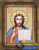 Набор иконы для вышивки бисером - Господь Вседержитель, Арт. ИБ5-83-2
