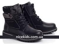 Детские зимние ботинки для мальчика 32-37р