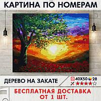 """Картина по номерам """"Дерево на закате"""" 40х50 см"""