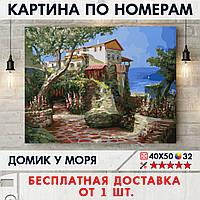 "Картина по номерам ""Домик у моря"" 40х50 см"