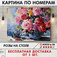"Картина по номерам ""Розы на столе"" 40х50 см"