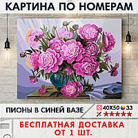 """Картина по номерам """"Пионы в синей вазе"""" 40х50 см"""