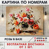 "Картина по номерам ""Розы в вазе"" 40х50 см"
