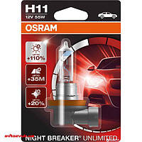 Osram H11 NIGHT BREAKER UNLIMITED 12V 64211NBU-01B (1шт.)