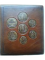 Альбом для монет (натуральная кожа)