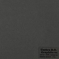 Рулонные шторы Одесса Ткань Umbra Блэк-аут Графит