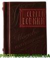 Москва Кабацкая. Сергей Есенин