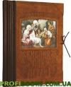 Иллюстрированная Библия для детей и взрослых