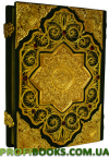 Коран с золотой филигранью, литьем, гранатами