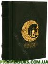 Коран (VIP-издание)
