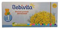 Фиточай детский с фенхелем 30 г Bebivita 1381