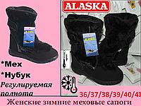 "Сапоги женские, унты ""Аляска""."