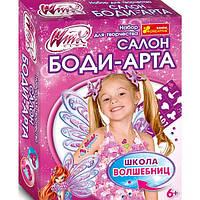 Набор для творчества Ranok-Creative Боди Арт Тату. Винкс 7 сезон (13159067Р)