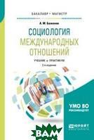 Баженов А.М. Социология международных отношений. Учебник и практикум для бакалавриата и магистратуры