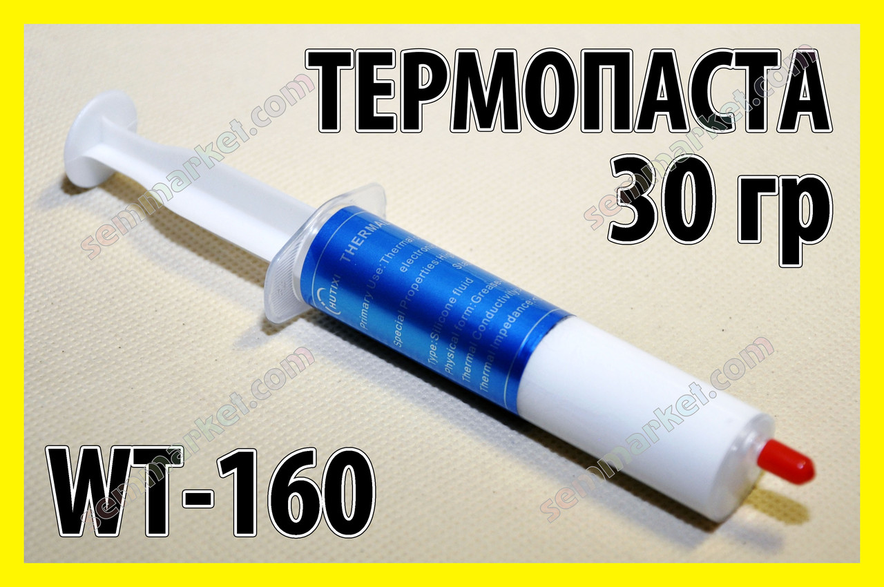 Термопаста 307 WT-160 белая 30гр. для процессора видеокарты светодиода термо паста CPU VGA