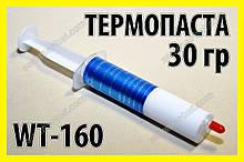 Термопаста 307 WT-160 біла 30гр. для процесору відеокарти світлодіода термо паста CPU VGA