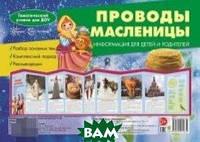 Шипунова В. Ширмочки. Проводы Масленицы. Тематический уголок для детей и родителей