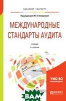 Кеворкова Ж.А. Международные стандарты аудита. Учебник для бакалавриата и магистратуры