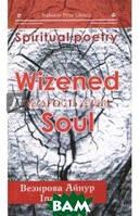 Везирова Айнур Мудрость души. Поэзия на англ.языке