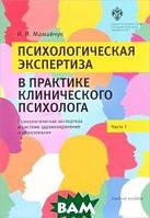 И. И. Мамайчук Психологическая экспертиза в практике клинического психолога. Часть 1. Психологическая экспертиза в системе здравоохранения и