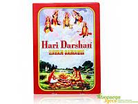 Благовоние порошковое 400г. смесь трав и древесины c камфорой Havan Samagri Hari Darshan, Аюрведа Здесь