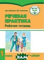 Горбацевич А.Д. Речевая практика. 1 класс. Рабочая тетрадь для учащихся с умственной отсталостью (интеллектуальными нарушениями)