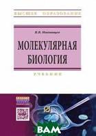 Иванищев В.В. Молекулярная биология. Учебник