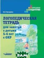 Бухарина К.Е. Логопедическая тетрадь для занятий с детьми 5-6 лет с ОНР