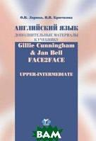 Ларина О.В. Английский язык. Дополнительные материалы к учебнику Gillie Cunningham&Jan Bell. Face2Face. Upper-Intermediate